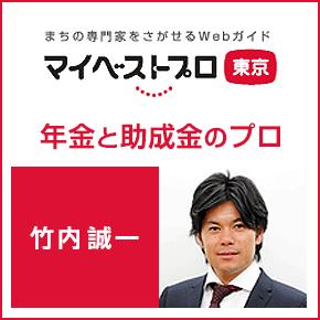 マイベストプロFP社労士「竹内誠一」