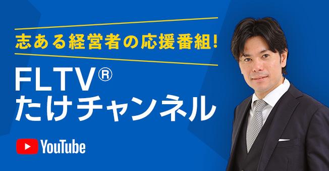 志ある経営者の応援番組 FLTV たけチャンネル【YouTube】